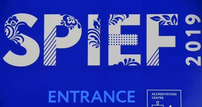 Logo de SPIEF 2019