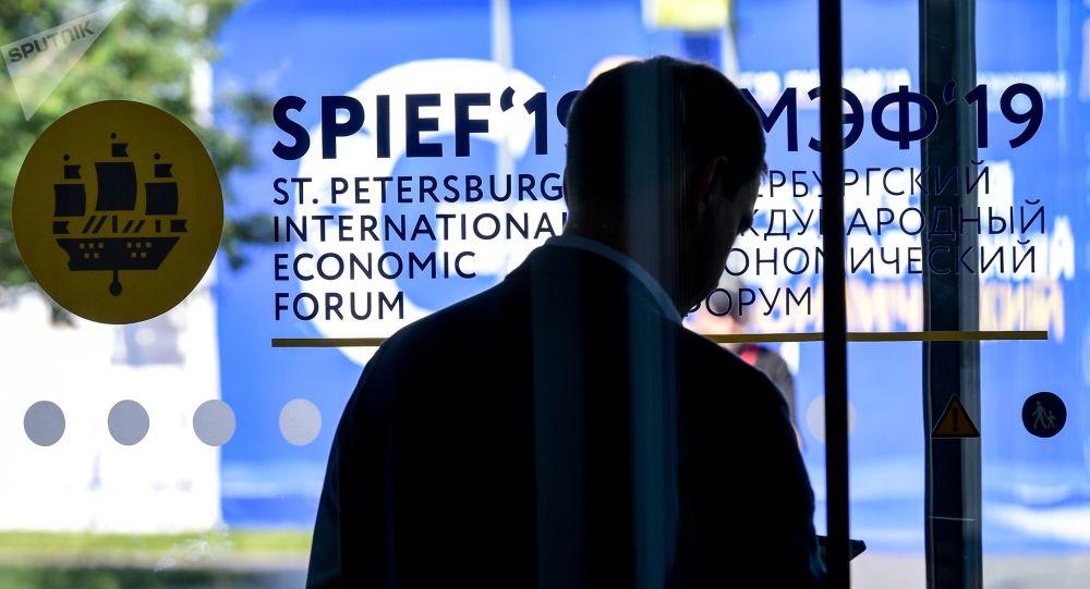 El logo del Foro Económico de San Petersburgo 2019