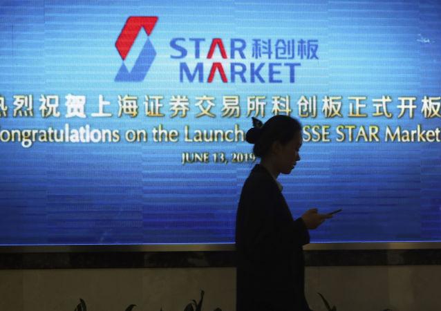 Pantalla con el anuncio de Star Market en Pekín