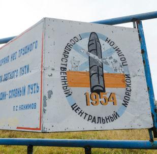 Polígono militar en Severodvinsk de la región de Arjánguelsk