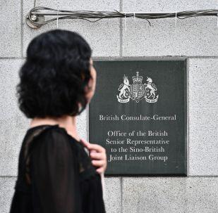 El consulado general del Reino Unido en Hong Kong