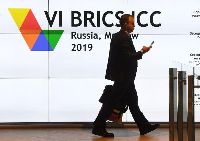 la Conferencia de competencia bajo los auspicios del grupo BRICS en Moscú