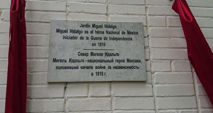 La placa en honor a Miguel Hidalgo y Costilla