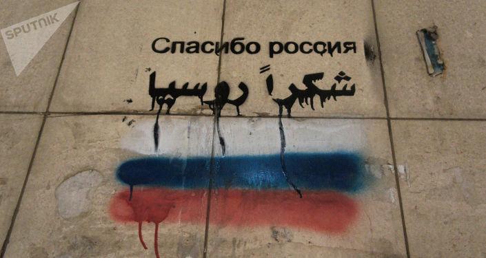 El graffiti en un muro en Siria. La frase dice «Gracias, Rusia» (archivo)