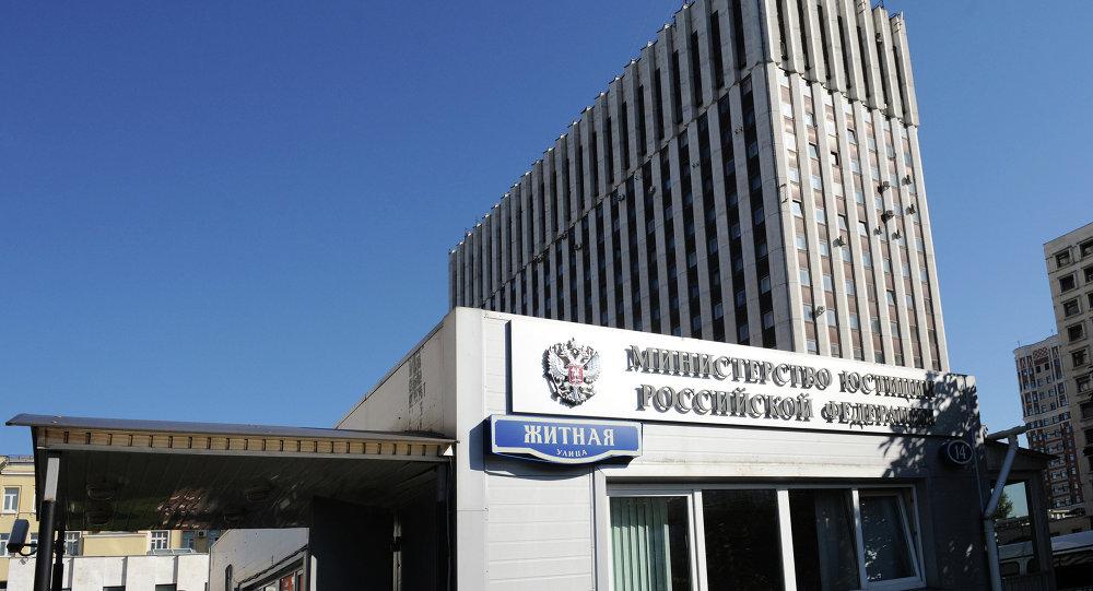 Министерство Юстиции России