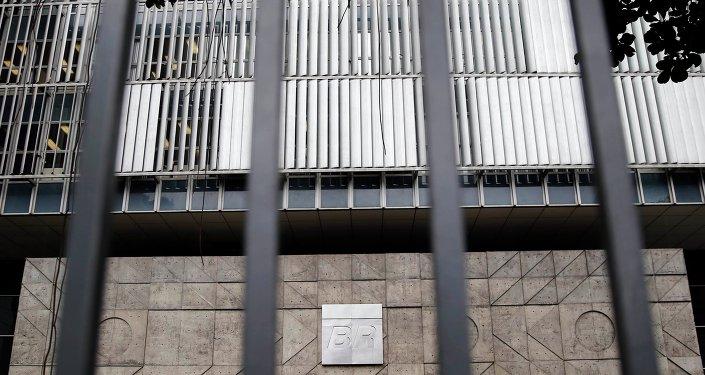 Sede de Petrobras