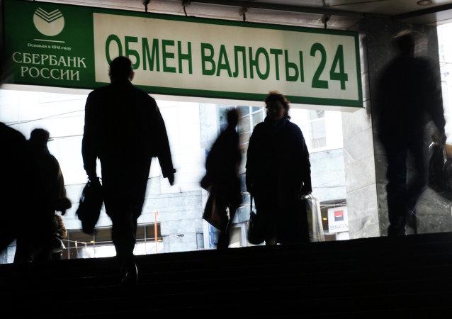 Табличка Обмен валюты на здании Сбербанка