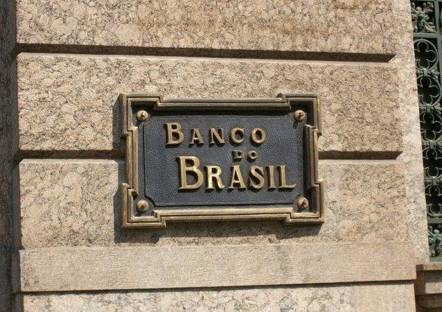 El Banco de Brasil