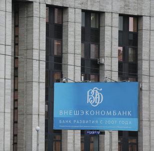 Edificio del banco Vnesheconombank