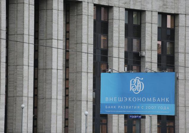 Edifico del banco ruso Vnesheconombank (arhivo)