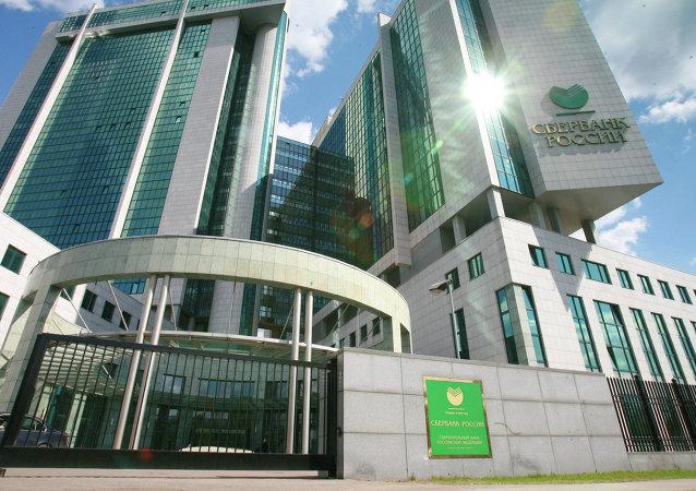 Sede de Sberbank en Moscú