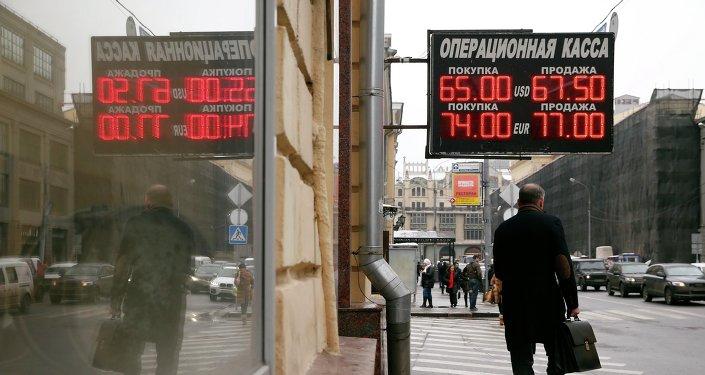 Oficina de cambio en Moscú
