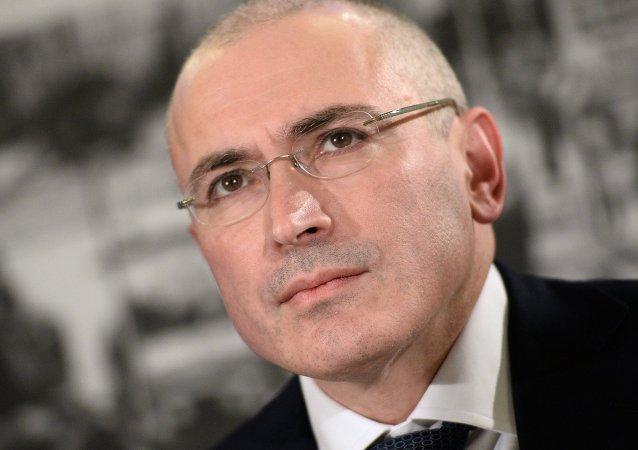 Mijaíl Jodorkovski, exmagnate petrolero