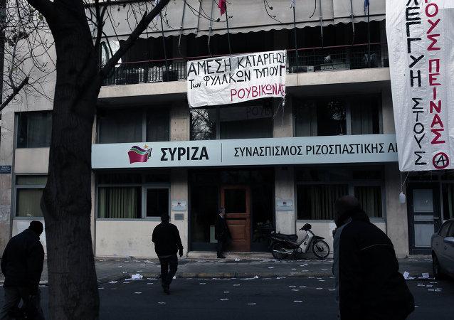 Anarquistas griegos ocupan la oficina de Syriza