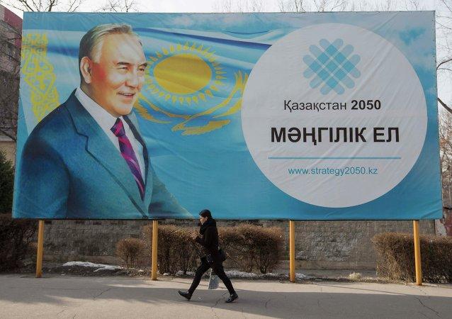 Un cartel con el retrato del presidente kazajo Nursultán Nazarbáev (archivo)