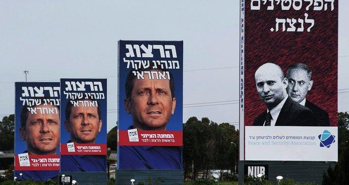Carteles de la campaña de Isaac Herzog de la Unión Sionista