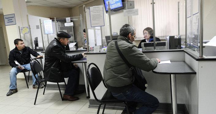 Oficina de empleo en Rostov del Don (sur de Rusia)