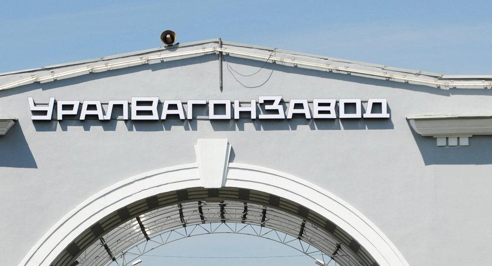 Corporación de construcciones mecánicas Uralvagonzavod