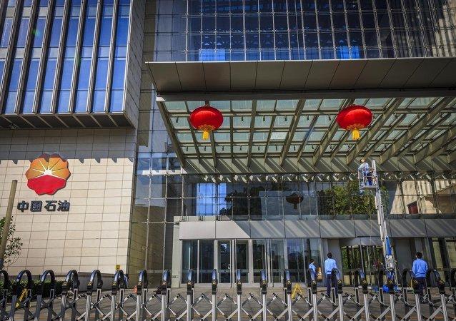 Sede de la Corporación Nacional de Petróleo de China