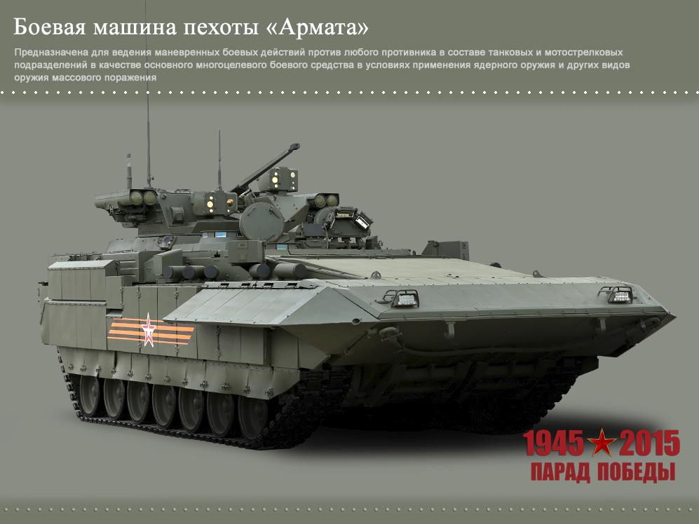 Vehículo de combate de infantería Armata