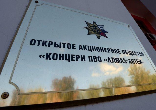 Consorcio de armas ruso Almaz-Antey