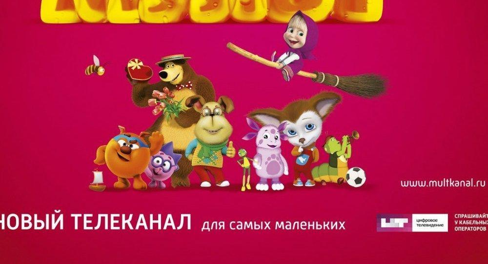 Un póster de canal de dibujos animados Mult