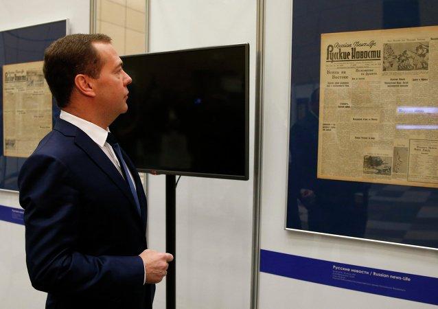 Dmitri Medvédev, primer ministro de Rusia, en el XVII Congreso Mundial de la Prensa Rusa
