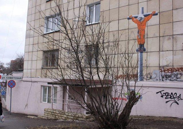 La crucifixión del cosmonauta Yuri Gagarin