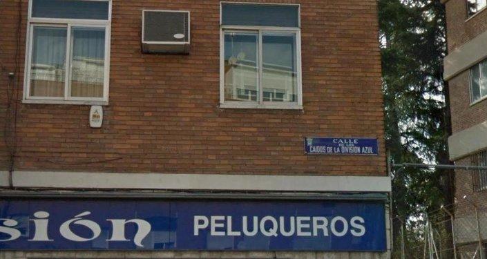Calle de los Caídos de la División Azul en Madrid