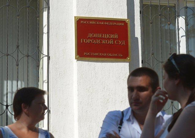 El tribunal de Donetsk de la provincia de Rostov