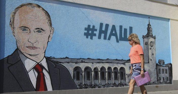 Grafiti con el retrato de Putin y el hashtag #nuestro en Simferópol, Crimea