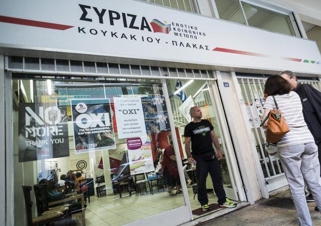 Oficina de Syriza en Atenas, Grecia