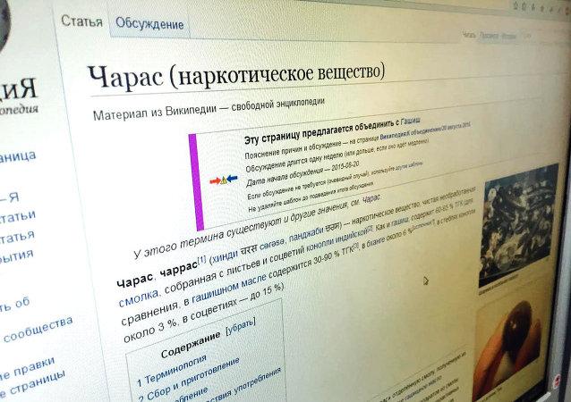 La página de Wikipedia que contiene la receta de charas