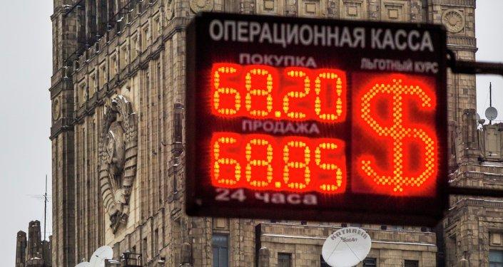 Cartela de una oficina de cambio y el edificio del Ministerio de Asuntos Exteriores de Rusia en Moscú