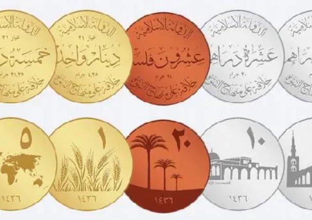 Las monedas del Estado Islámico