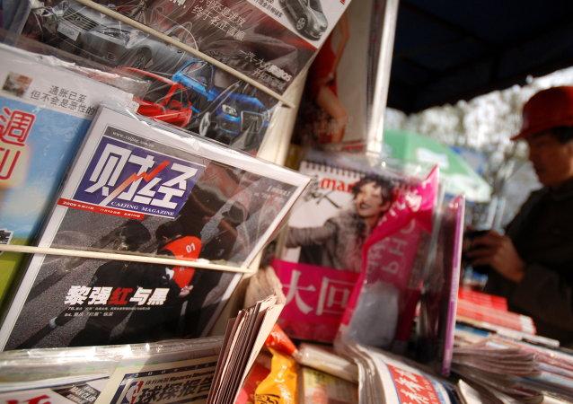 Revista económica Caijing