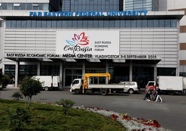 Foro Económico Oriental en Vladivostok