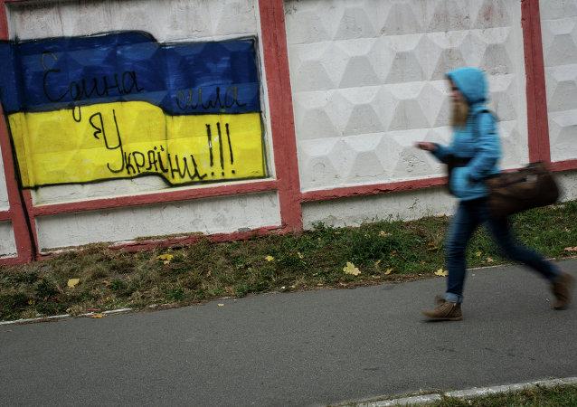 Bandera de Ucrania pintada sobre un muro
