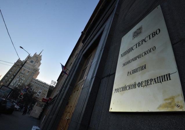 Ministerio de Desarrollo Económico de Rusia