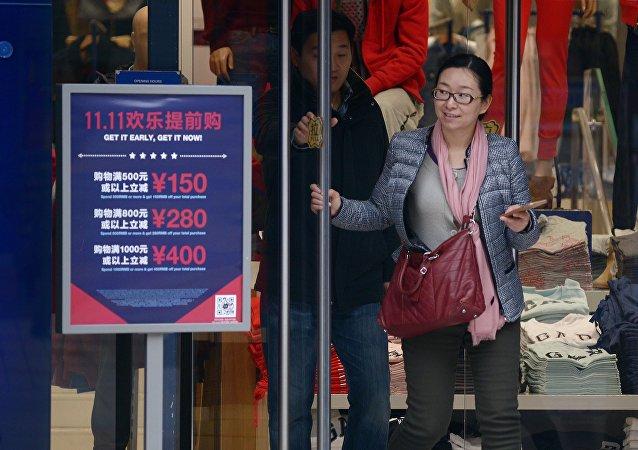 El Día de los Solteros en Pekín