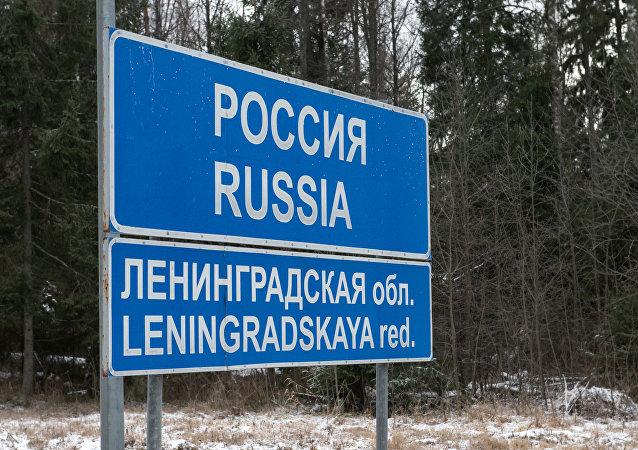 Frontera rusa