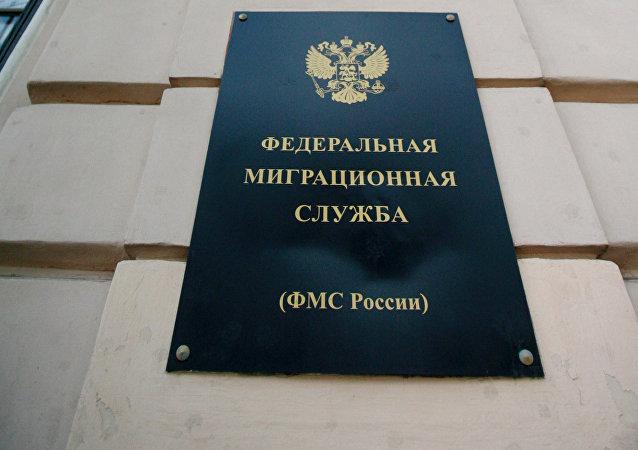 El Servicio de Migración de Rusia