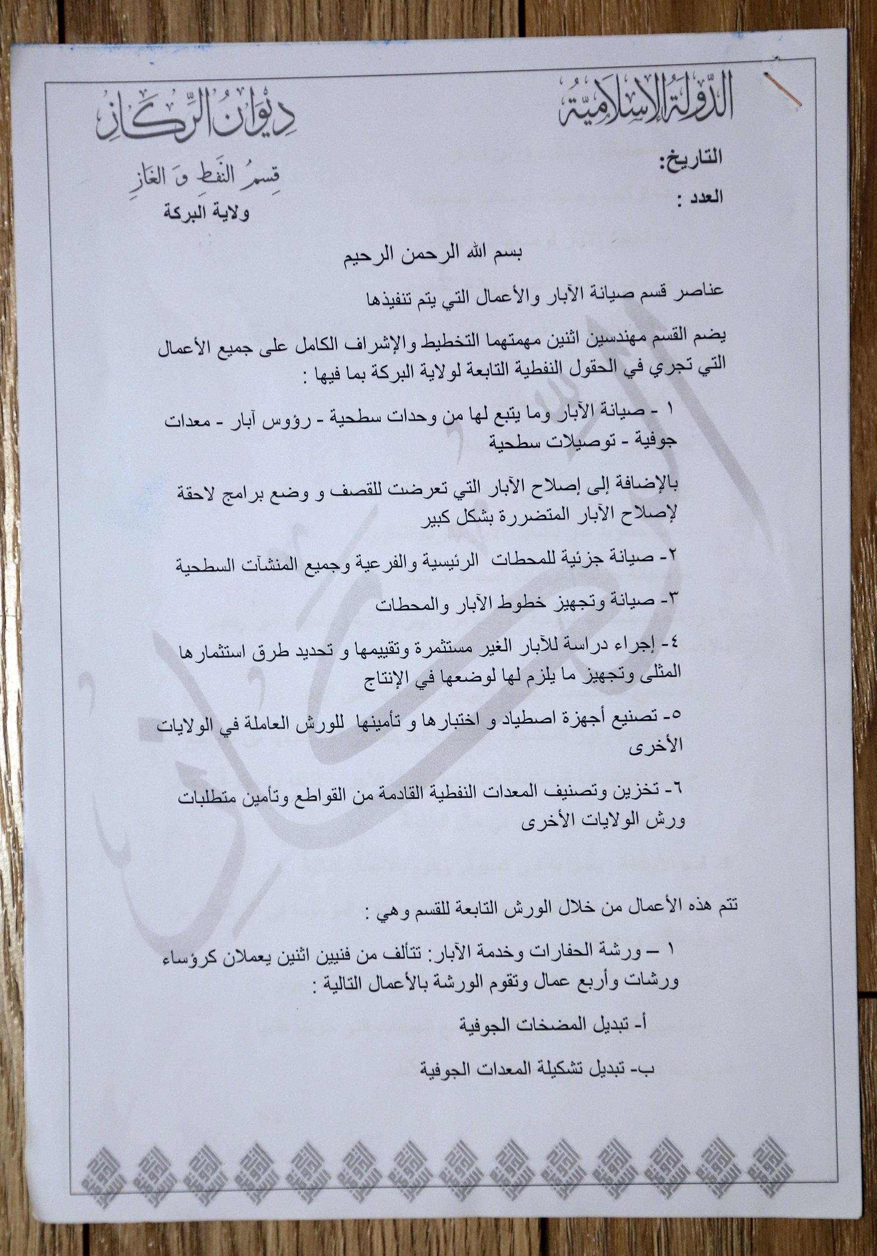 La instrucción para los nuevos ingenieros petroleros de Daesh