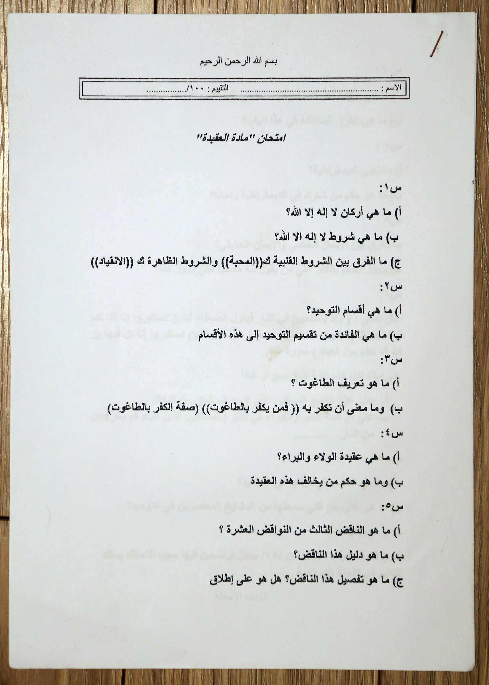 """Un """"test"""" ofrecido por Daesh para potenciales profesores de teología"""