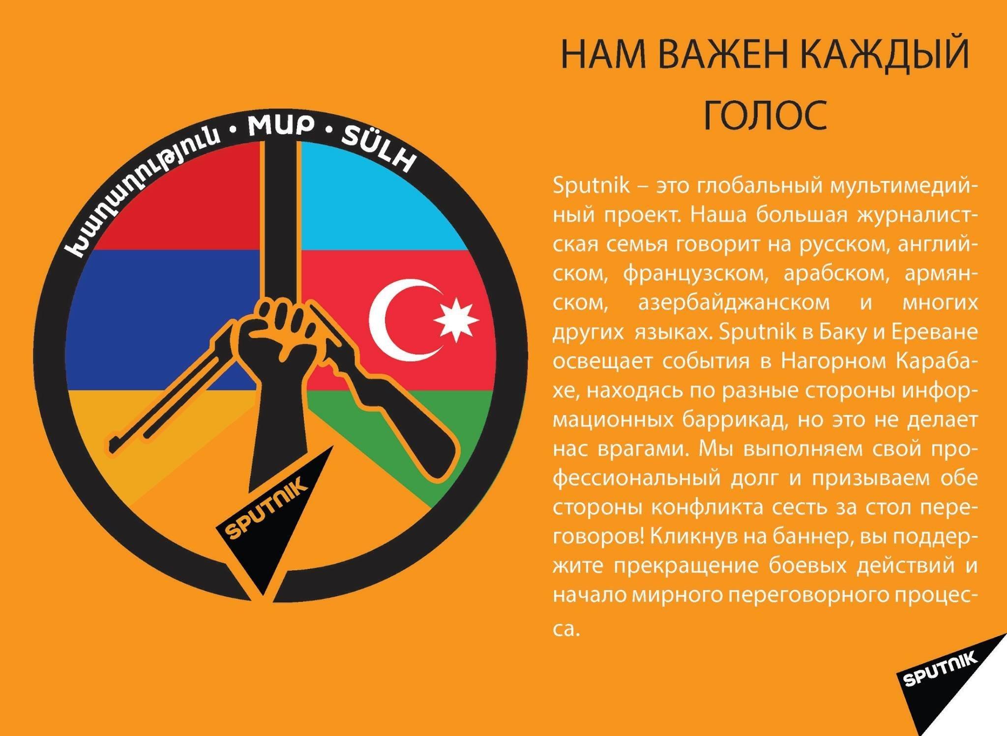 Sputnik-глобальный проект