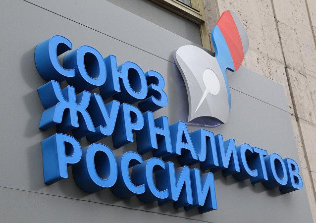 Unión de Periodistas de Rusia