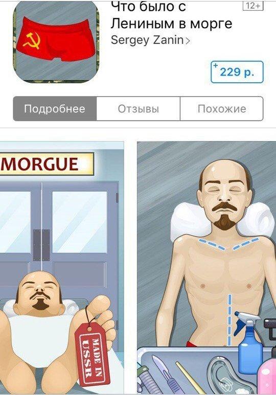 Aplicación '¿Qué pasó con Lenin en la morgue?'