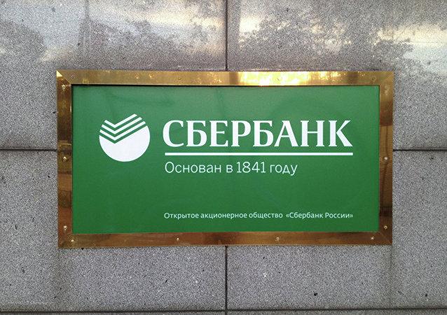 Sberbank, el mayor banco de Rusia