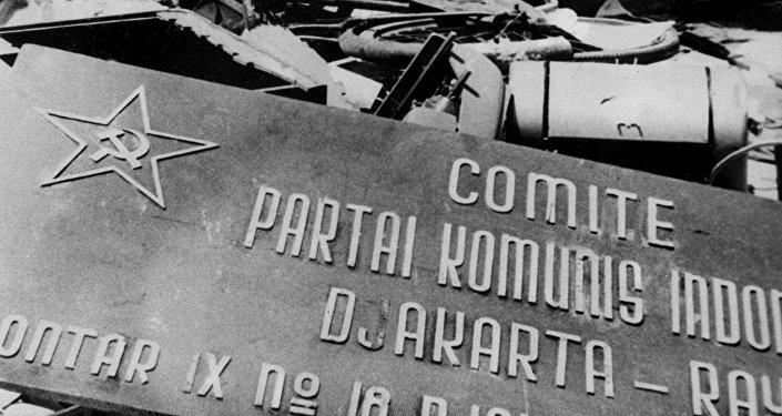 La sede del Partido Comunista de Indonesia en Yakarta