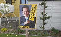 El póster con el líder del Patido Comunista de Japón